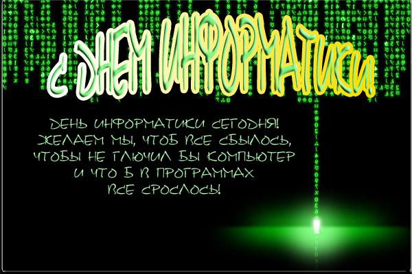 Поздравления с днем рождения информатика