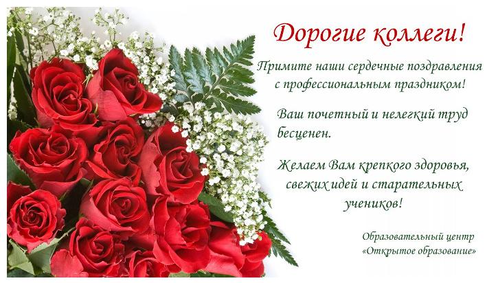 Поздравления с профессиональным праздником в рб6