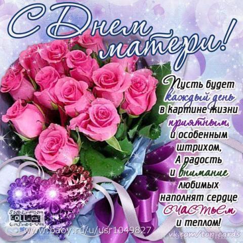 Для женщины поздравления с днем матери